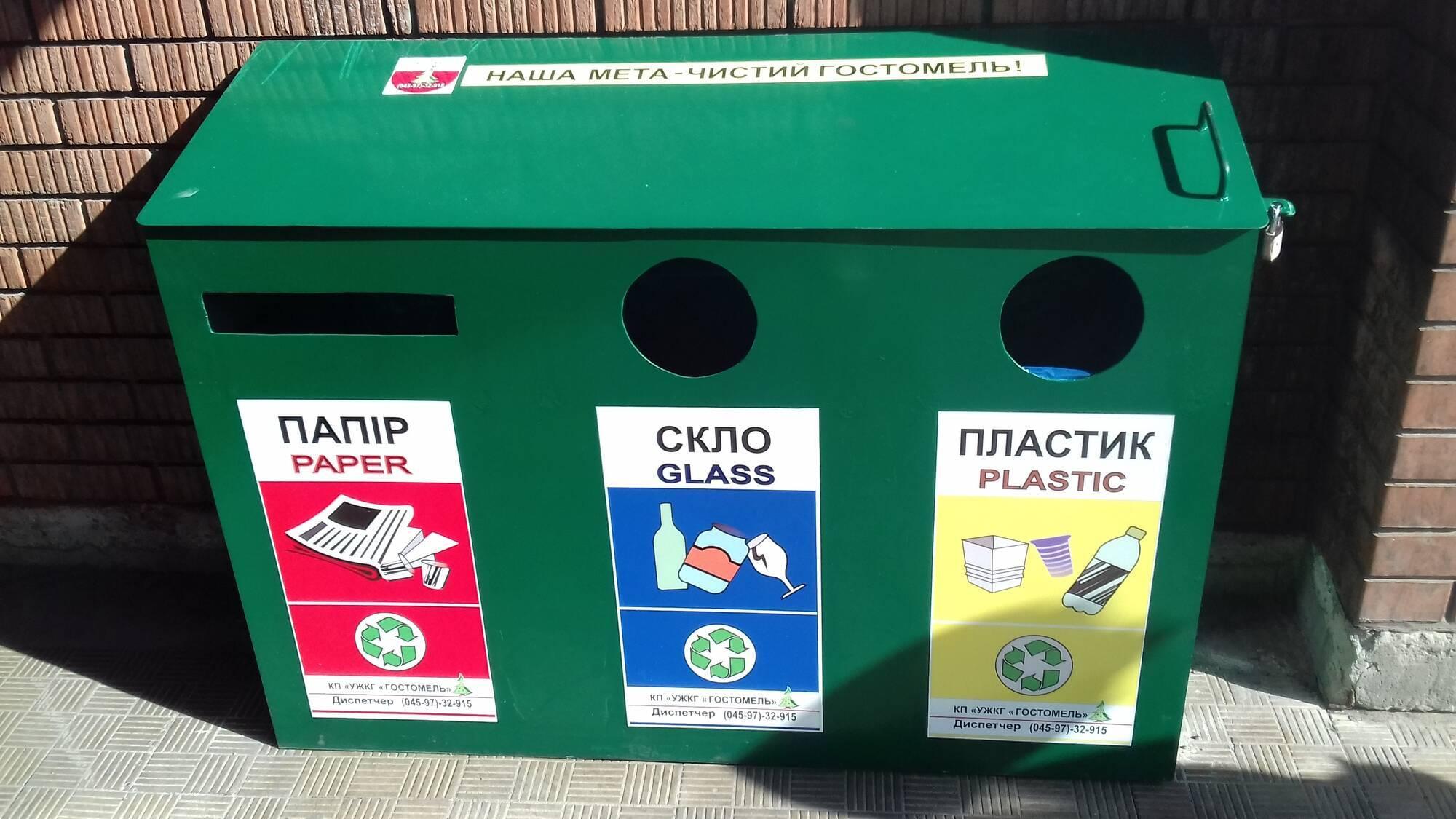 Контейнеры для мусора разделены для бумаги, стекла и пластика