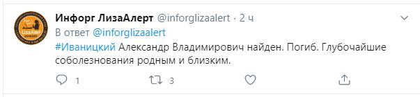 Олександр Іваницький загинув