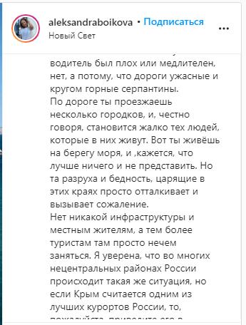 Олександра Бойкова шокована ситуацією в Криму