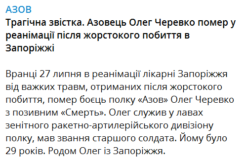 Умер воин Азова Олег Черевко