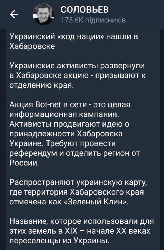 Володимир Соловйов про протести в Хабаровську
