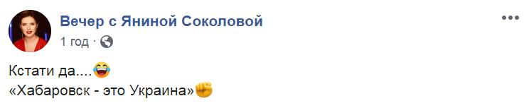 Украинцы высмеяли Соловьева из-за протестов в Хабаровске