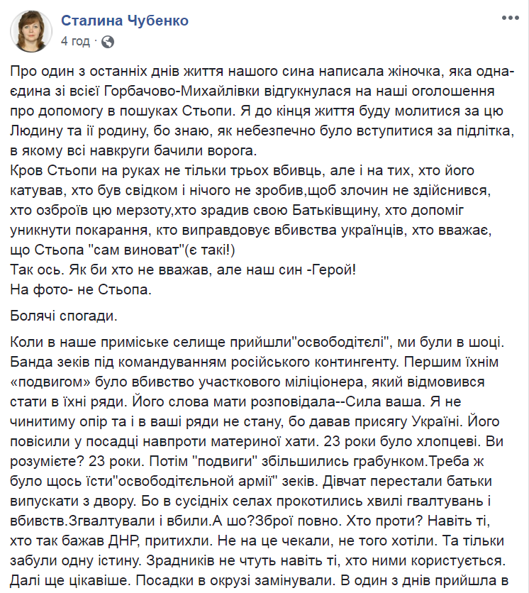 Терористи ДНР вбили Степана Чубенка