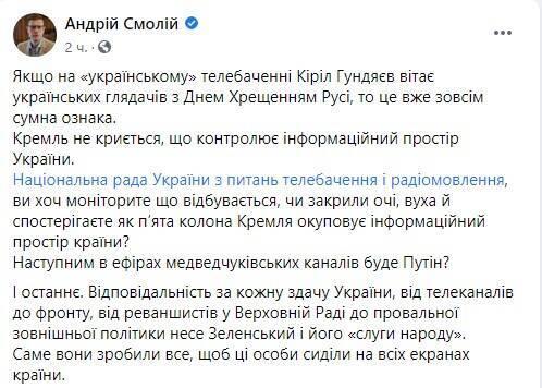 Кремль контролирует информационное пространство Украины