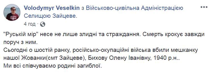 обстрел Зайцева