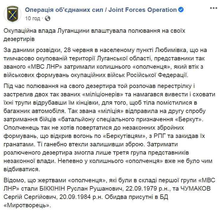Убийство террористов ЛНР