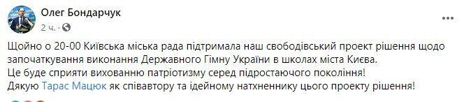 Киевский горсовет принял решение об исполнении гимна Украины в столичных школах