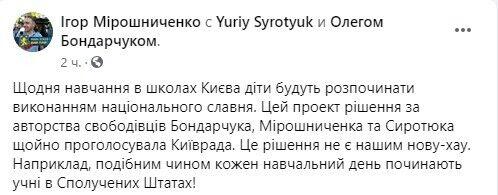 Каждый день в школах Киева будет начинаться с гимна Украины