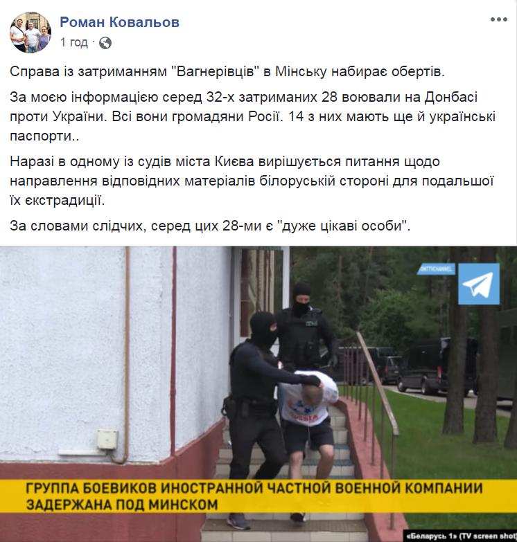 ЧВК Вагнера в Беларуси