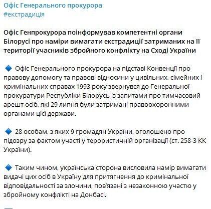 Офис генпрокурора проинформировал Беларусь о намерениях требовать экстрадиции задержанных боевиков