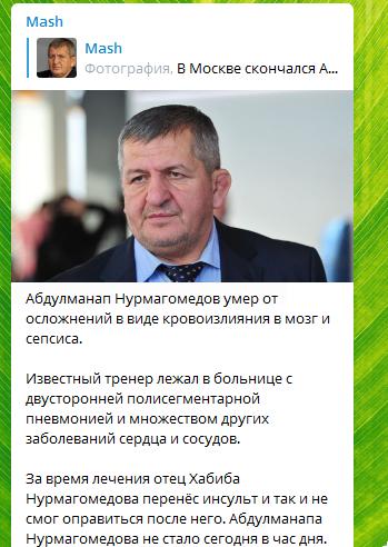 ЗМІ назвали причину смерті батька Хабіба Нурмагомедова