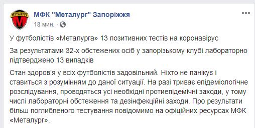Коронавирус в украинском клубе: число зараженных выросло в 2 раза