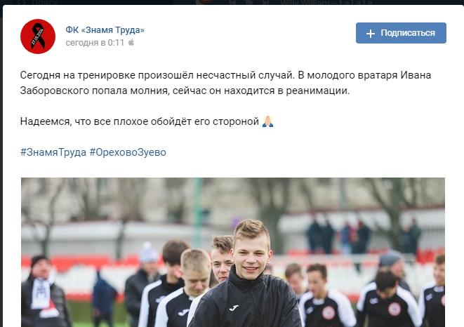 Молния отправила российского футболиста в реанимацию