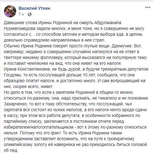 Уткін розкритикував Родніну за слова про померлого батька Хабіба Нурмагомедова