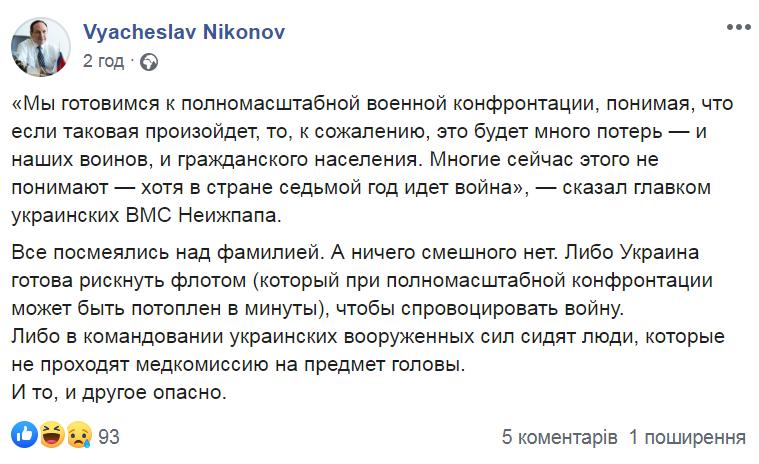 В'ячеслав Ніконов