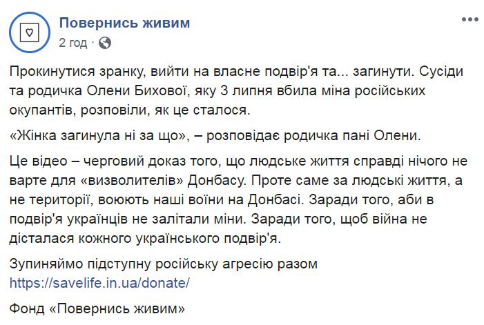 На Донбасі загинула мирна жінка