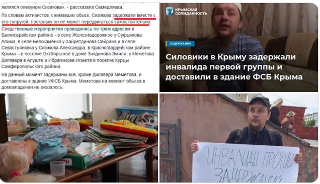 Новости Крымнаша. Человеческая трагедия