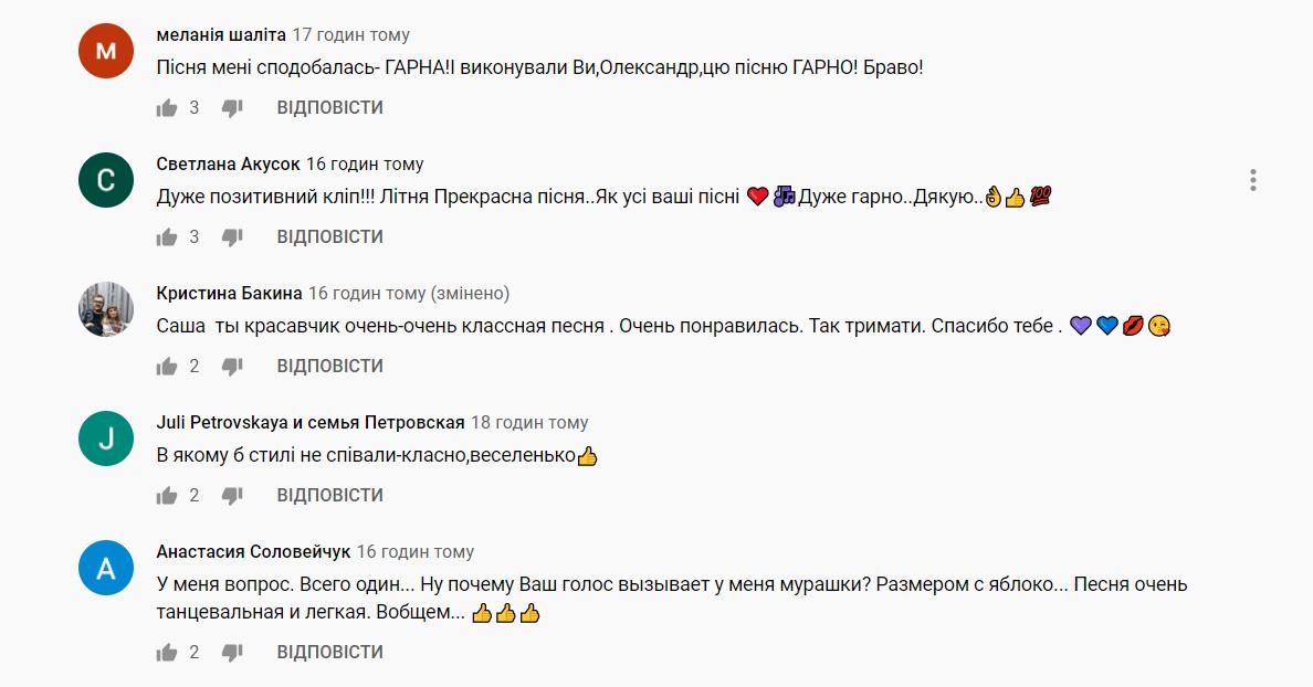"""Пономарьов """"підірвав"""" мережу запальним хітом """"Гарна"""". Відео"""