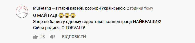 O.Torvald перепели культовый хит 90-х вместе с украинскими звездами. Видео