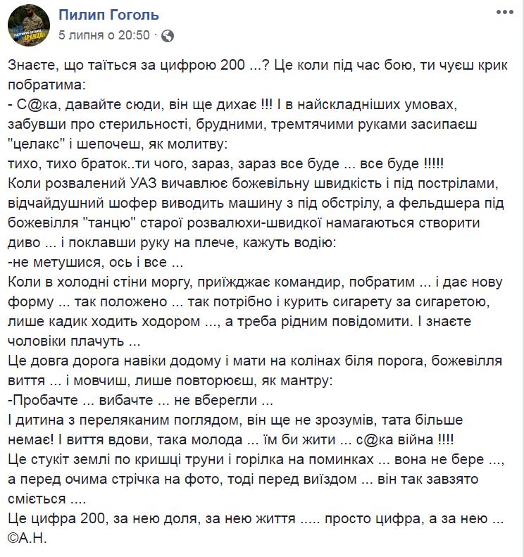 Гибель воинов на Донбассе