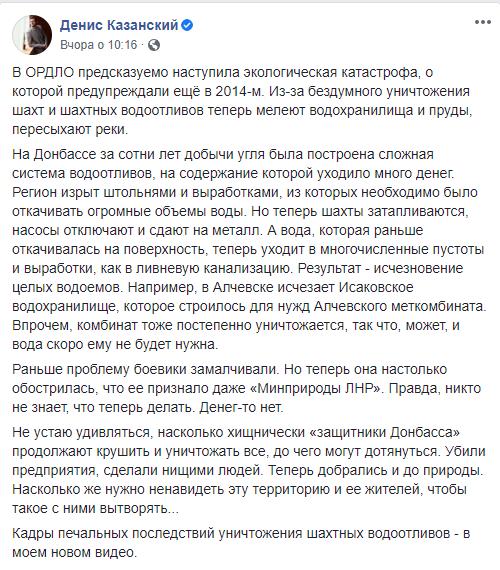 """Денис Казанський розповів про обміління річок і водосховищ в """"ЛДНР"""""""
