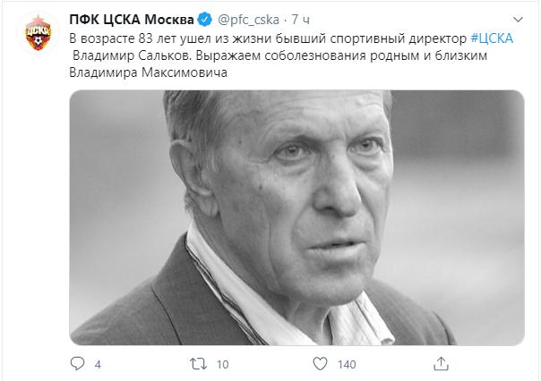 Умер Владимир Сальков