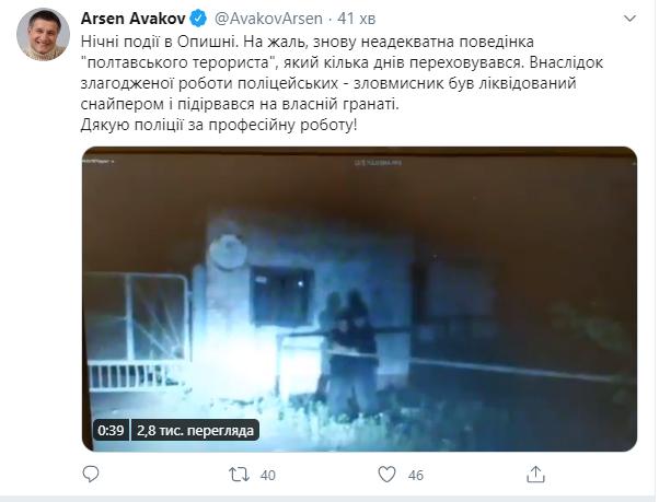 Аваков про ліквідацію підозрюваного