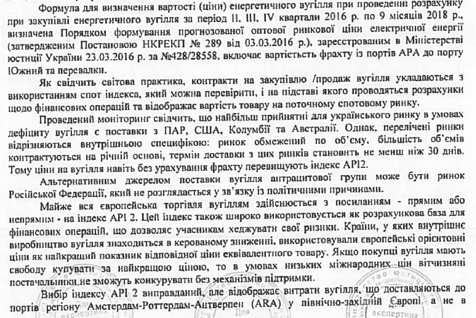 """Экспертизы в деле """"Роттердам+"""" подтвердили законность формулы"""