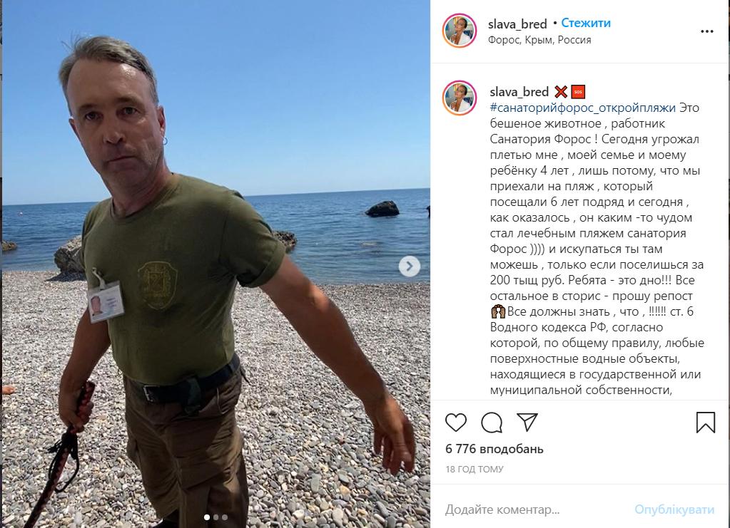 Охоронець пляжу в Форосі напав на відпочиваючих з нагайкою