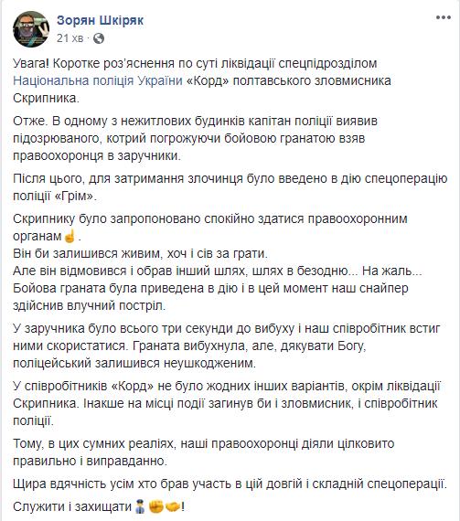 """Шкіряк розповів про ліквідацію """"полтавського терориста"""""""