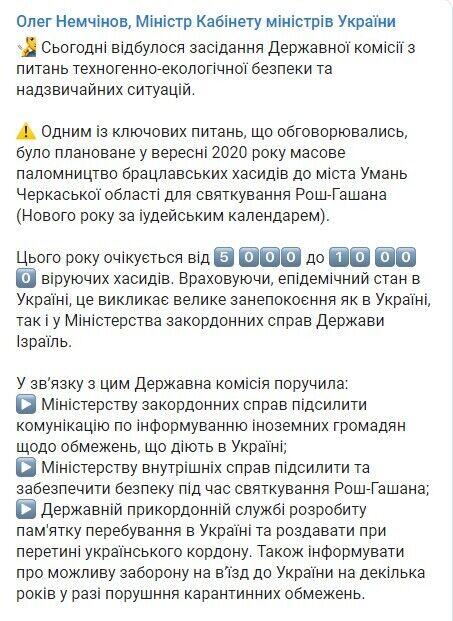 Очікується приїзд до України від 5 тис до 10 тис хасидів