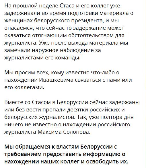 В Беларуси пропал журналист Ивашкевич