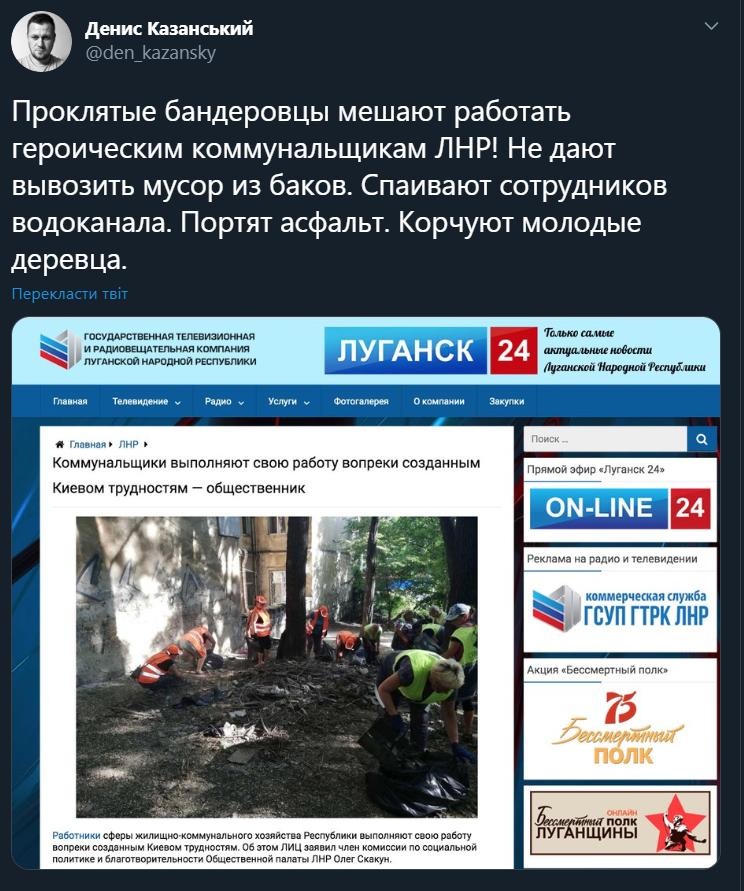 """В """"ЛНР"""" звинуватили Київ в проблемах своїх комунальників: реакція соцмережі"""