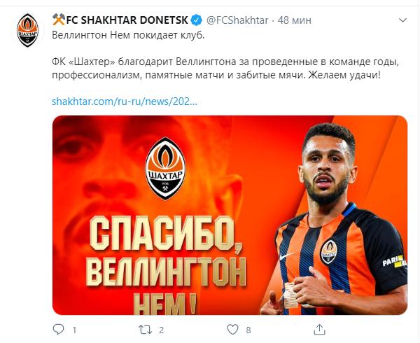 "Веллингтон Нем покинул ""Шахтер"""