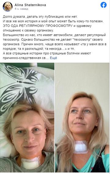Алина Шатерникова после операции