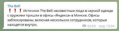 """Люди с оружием заблокировали минский офис """"Яндекс. Такси"""""""