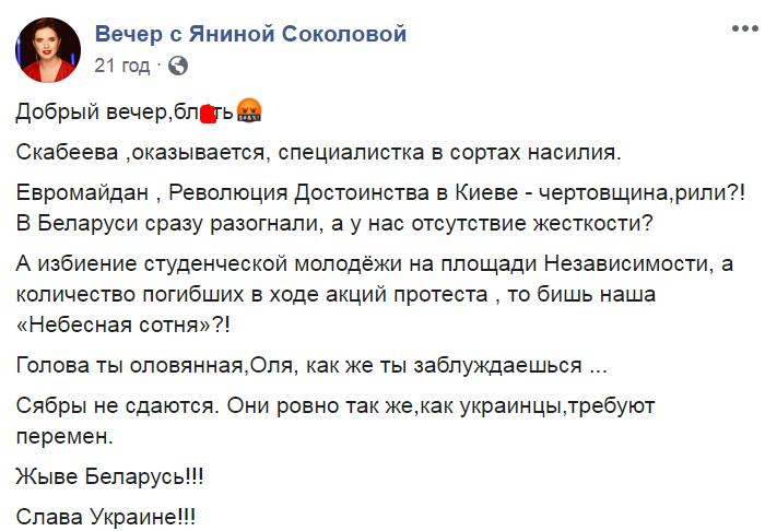 Вечер с Яниной Соколовой