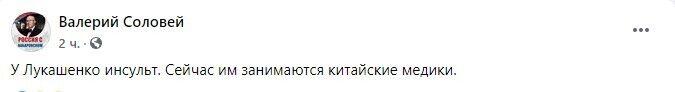 Політолог повідомив, що у Лукашенка стався інсульт
