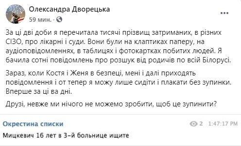 Дворецкая рассказала, как люди ищут задержанных в Беларуси родственников