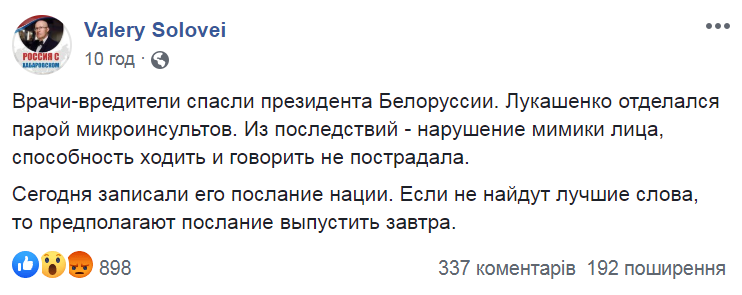 Александр Лукашенко инсульт