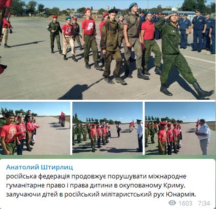 Юнармія в Криму