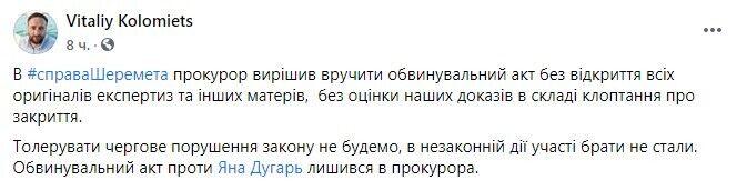 Яна Дугарь відмовилася отримувати обвинувальний акт