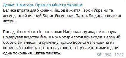 Денис Шмигаль висловив співчуття через смерть Бориса Патона