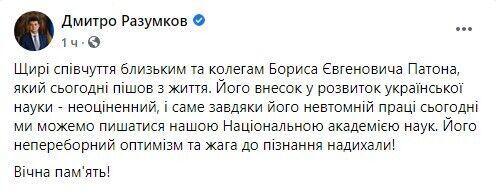 Дмитро Разумков висловив співчуття близьким та колегам Патона