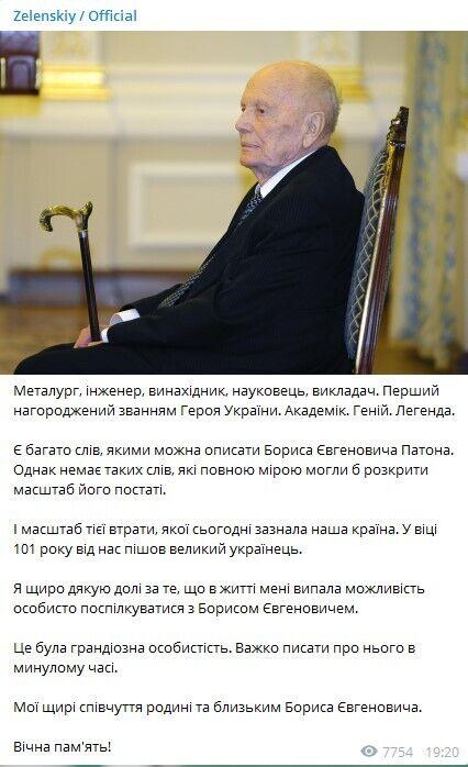 Президент України Володимир Зеленський висловив співчуття через смерть вченого