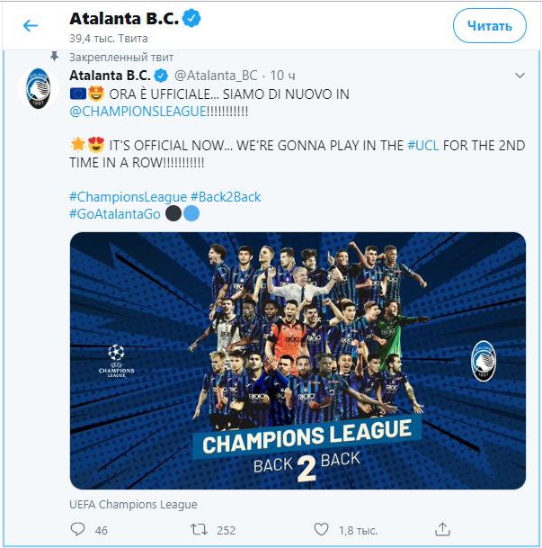 ФК Аталанта