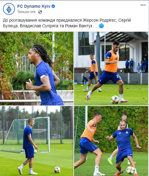 У Динамо з оренди повернулися чотири футболісти
