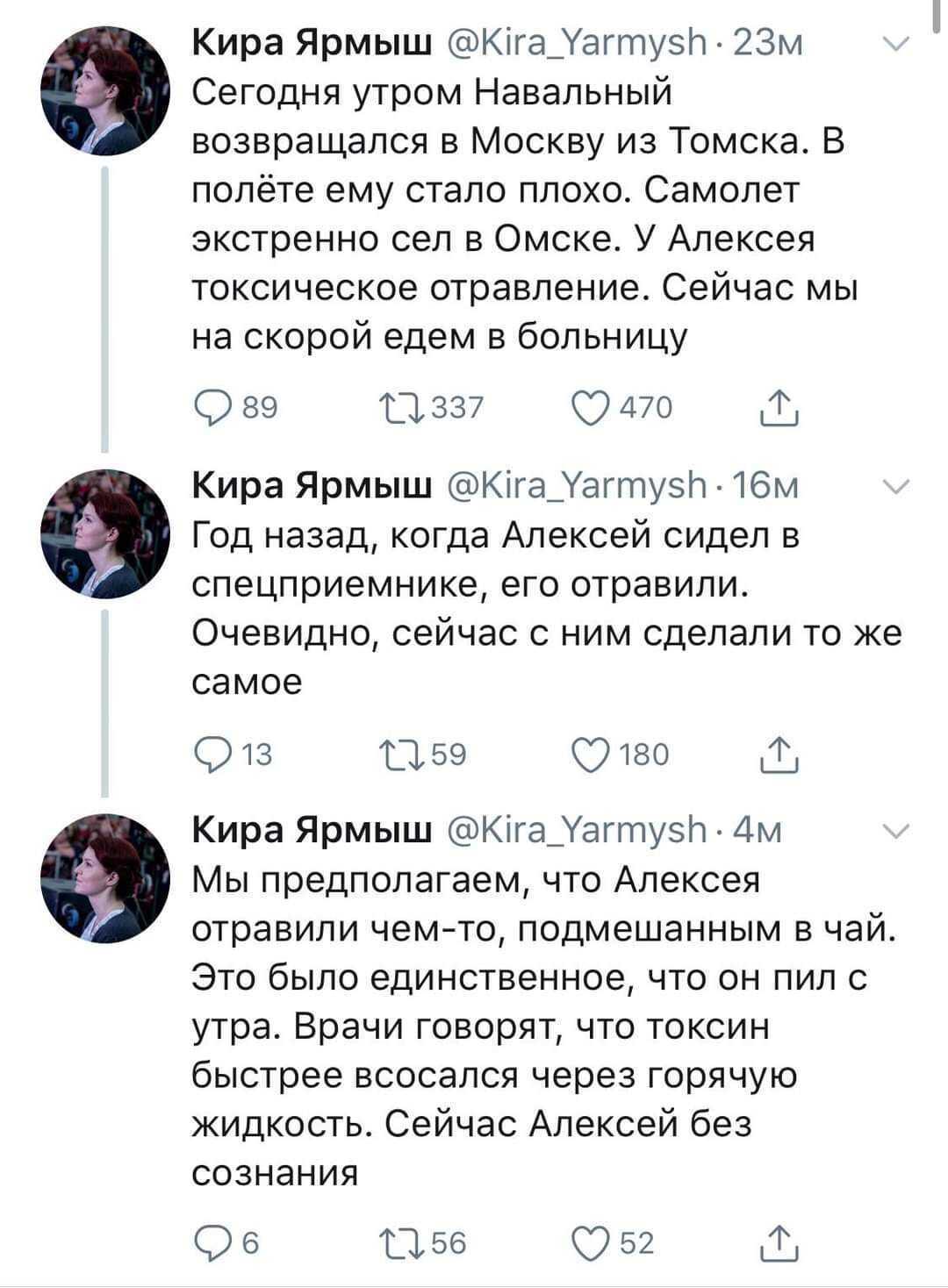 Отруєння Навального: це тільки початок
