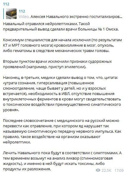 Предварительно Навального отравили нейролептиками