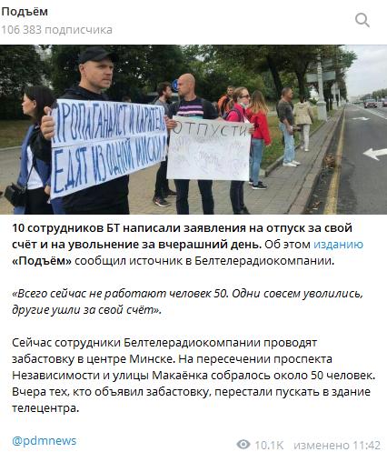 страйк Белтелерадіокомпанії